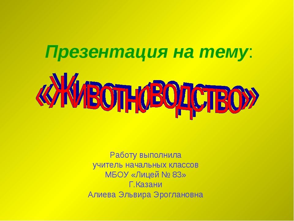 Презентация на тему: Работу выполнила учитель начальных классов МБОУ «Лицей №...