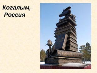 Когалым, Россия