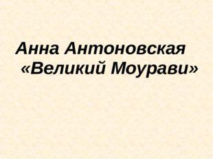 Анна Антоновская «Великий Моурави»