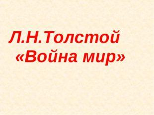 Л.Н.Толстой «Война мир»
