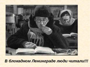 В блокадном Ленинграде люди читали!!!