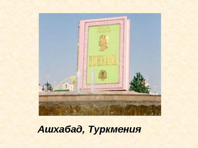 Ашхабад, Туркмения
