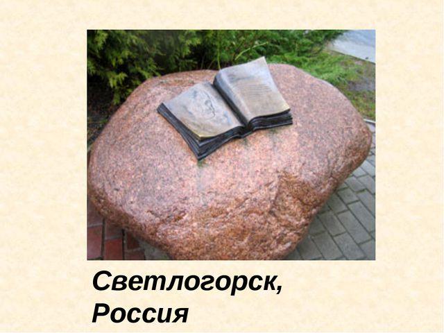 Светлогорск, Россия