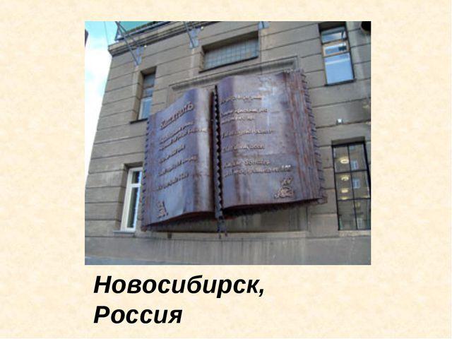 Новосибирск, Россия