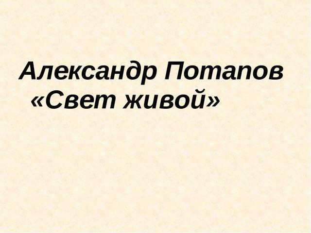 Александр Потапов «Свет живой»