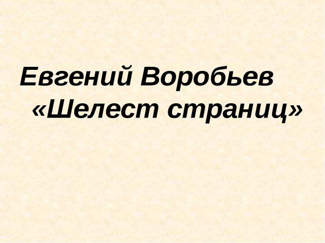 Евгений Воробьев «Шелест страниц»
