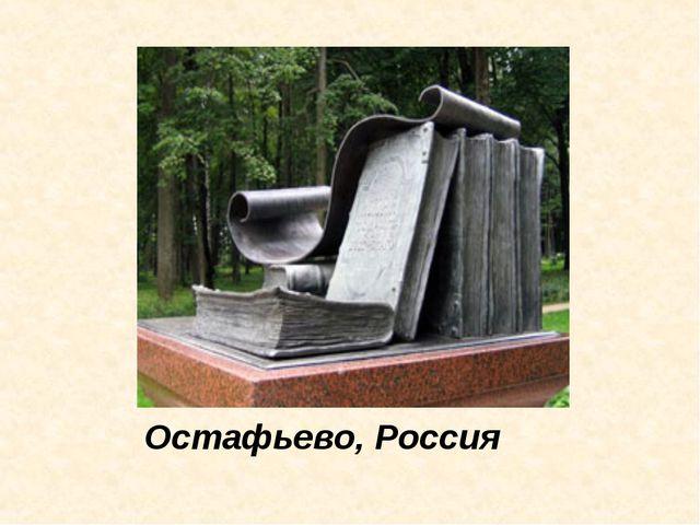 Остафьево, Россия