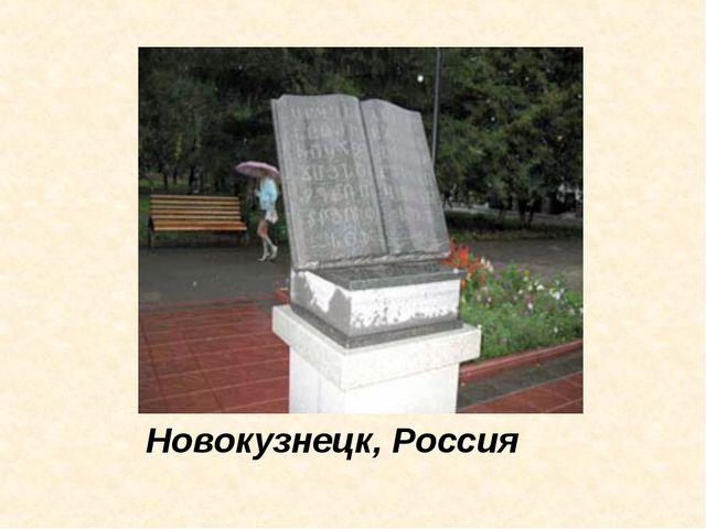 Новокузнецк, Россия