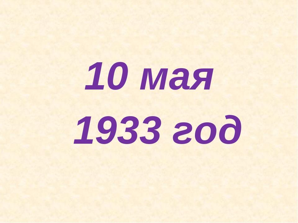 10 мая 1933 год