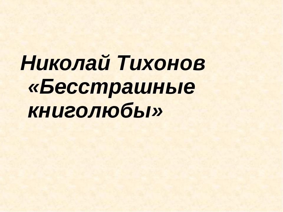 Николай Тихонов «Бесстрашные книголюбы»
