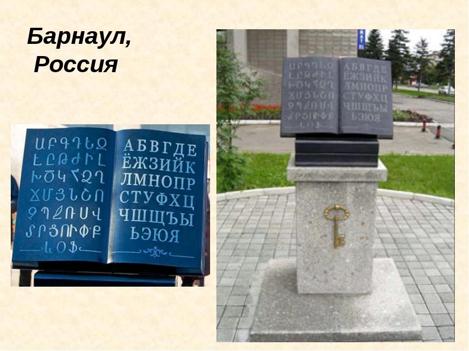 Барнаул, Россия