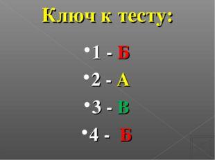 Ключ к тесту: 1 - Б 2 - А 3 - В 4 - Б