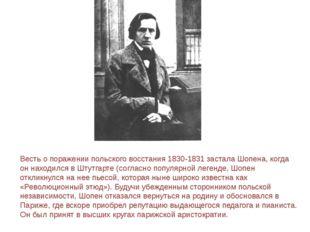 Весть о поражении польского восстания 1830-1831 застала Шопена, когда он нахо