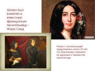 Шопен был влюблён в известную французскую писательницу - Жорж Санд Роман с пи