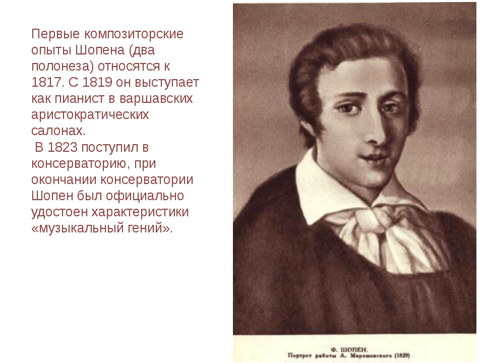 Первые композиторские опыты Шопена (два полонеза) относятся к 1817. С 1819 он...