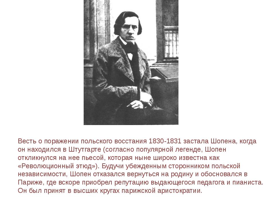 Весть о поражении польского восстания 1830-1831 застала Шопена, когда он нахо...