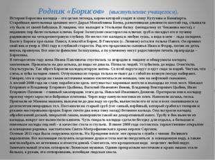 Родник «Борисов» (выступление учащегося). История Борисова колодца – это цела