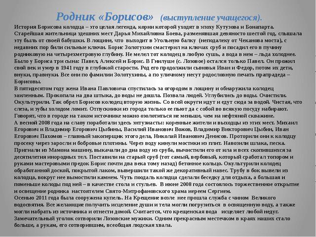 Родник «Борисов» (выступление учащегося). История Борисова колодца – это цела...