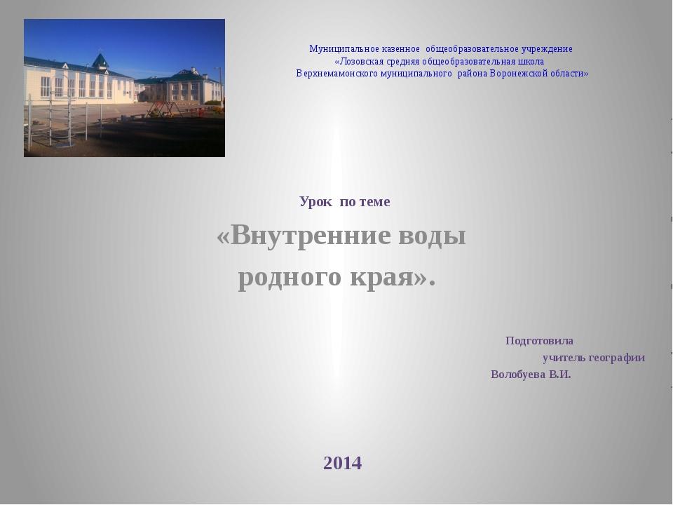 Муниципальное казенное общеобразовательное учреждение «Лозовская средняя общ...