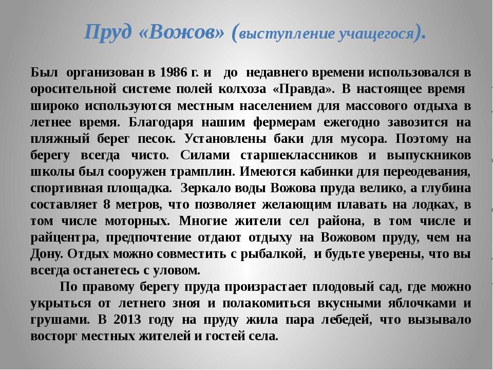 Пруд «Вожов» (выступление учащегося). Был организован в 1986 г. и до недавнег...
