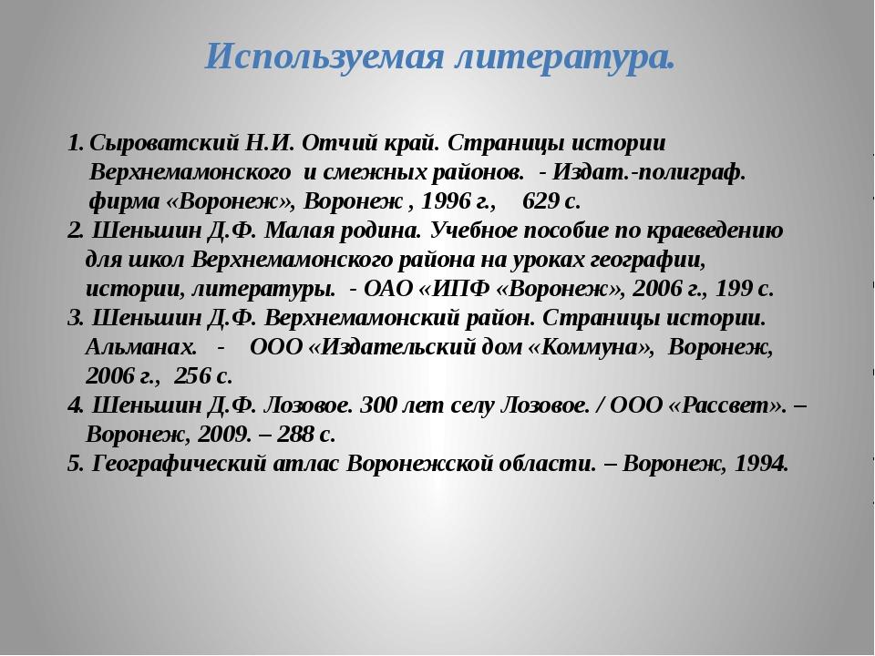Сыроватский Н.И. Отчий край. Страницы истории Верхнемамонского и смежных райо...