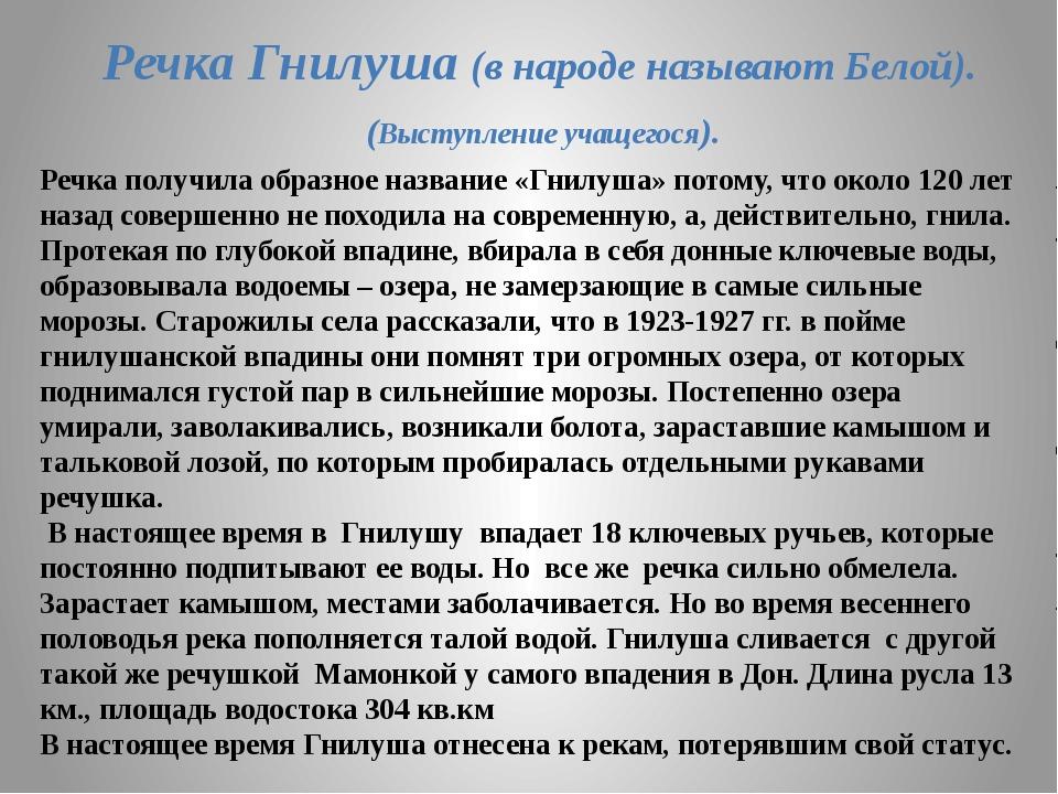 Речка Гнилуша (в народе называют Белой). (Выступление учащегося). Речка получ...