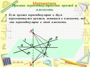 Признак перпендикулярности прямой и плоскости. Если прямая перпендикулярна к