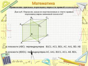 Применение признака перпендикулярности прямой и плоскости.  Дан куб. Опреде