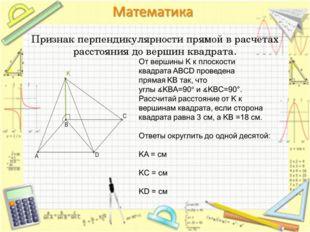 Признак перпендикулярности прямой в расчетах расстояния до вершин квадрата.