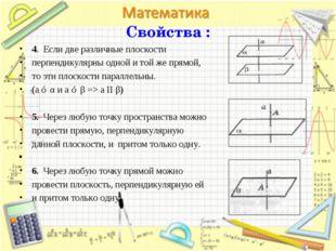 Свойства : 4. Если две различные плоскости перпендикулярны одной и той же пря