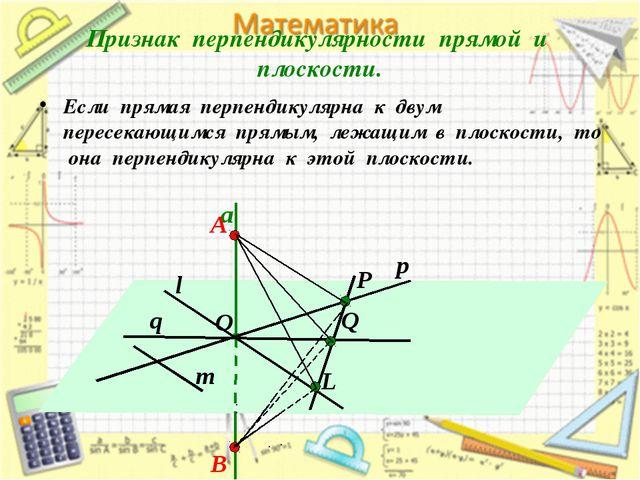 Признак перпендикулярности прямой и плоскости. Если прямая перпендикулярна к...
