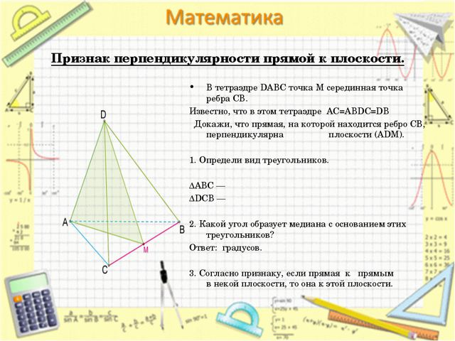 Признак перпендикулярности прямой к плоскости. В тетраэдреDABCточкаMсере...