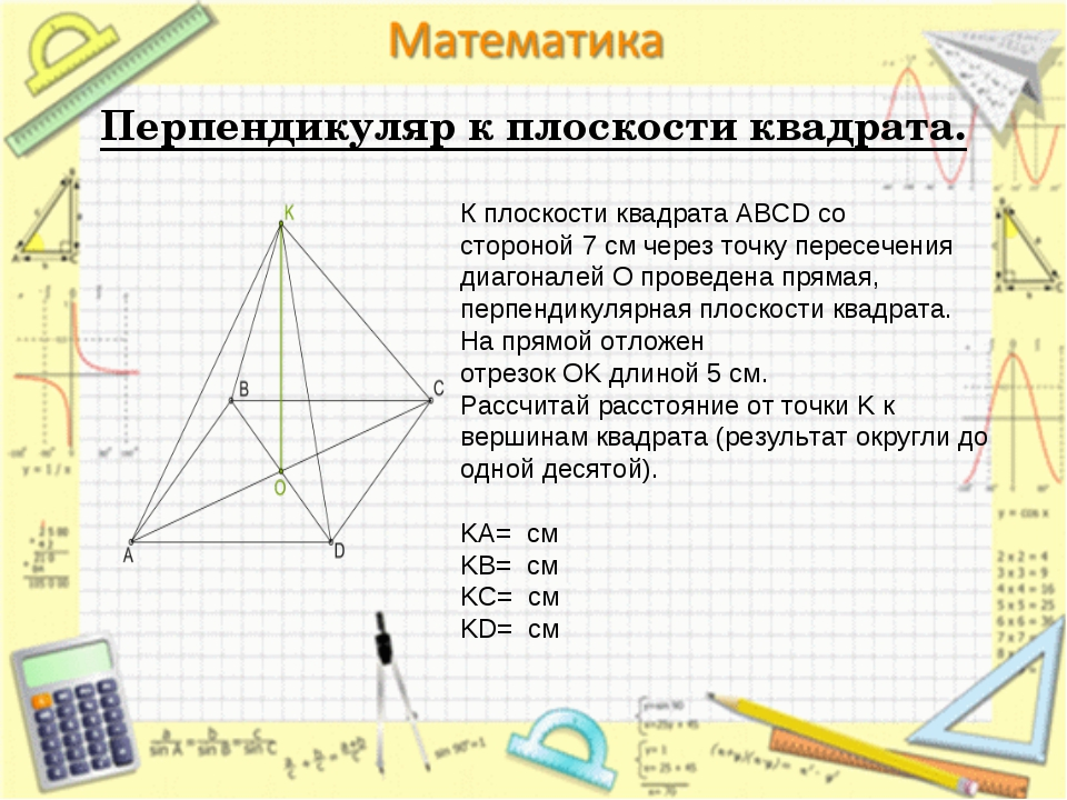 Перпендикуляр к плоскости квадрата. К плоскости квадратаABCDсо стороной7...