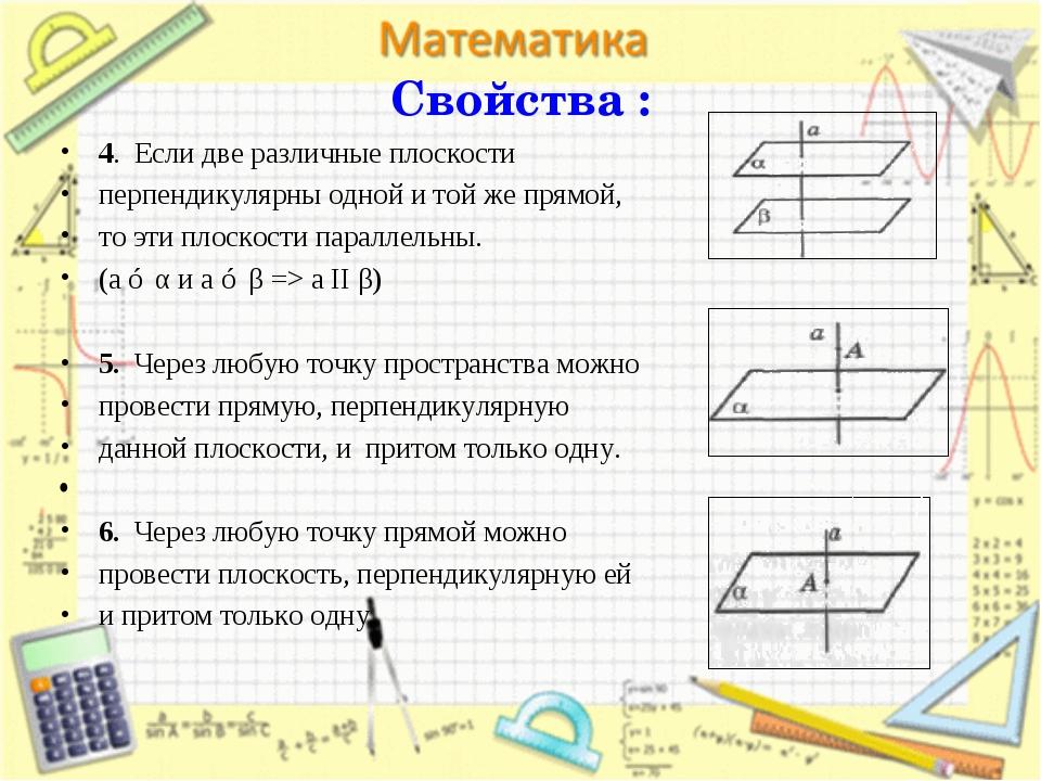 Свойства : 4. Если две различные плоскости перпендикулярны одной и той же пря...