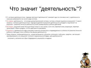 """Что значит """"деятельность""""? В системно-деятельностном подходе категория """"деяте"""