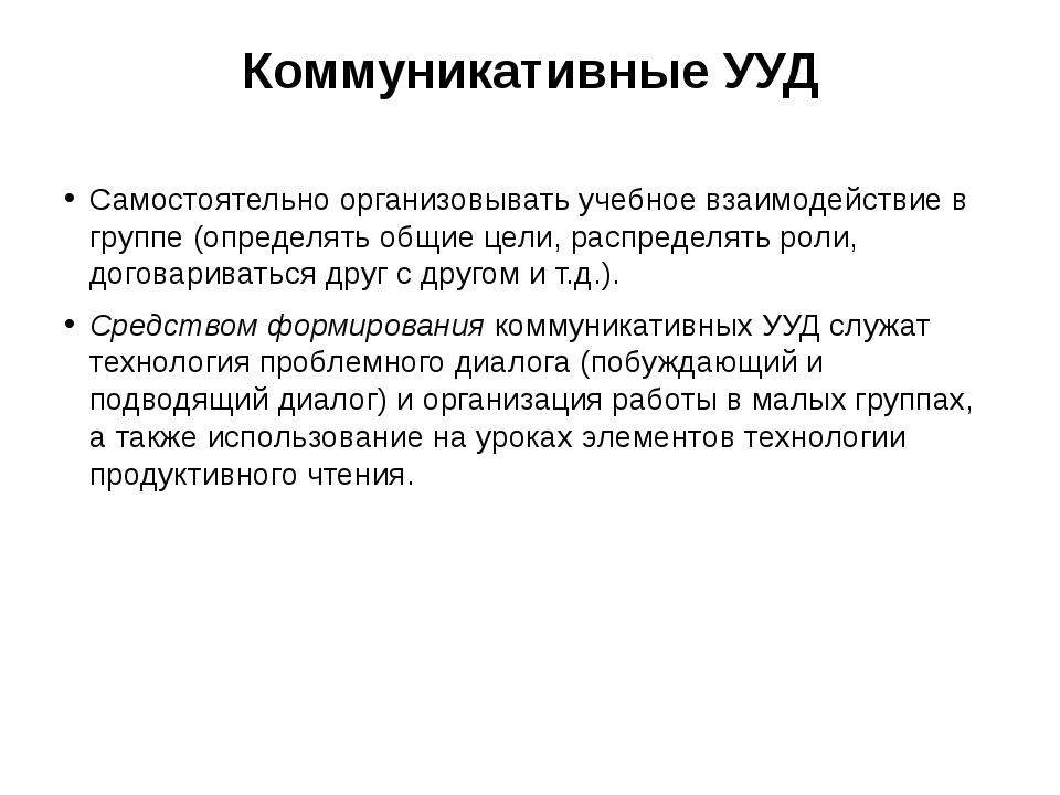 Коммуникативные УУД Самостоятельно организовывать учебное взаимодействие в гр...