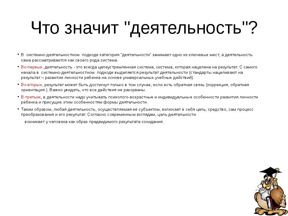 """Что значит """"деятельность""""? В системно-деятельностном подходе категория """"деяте..."""