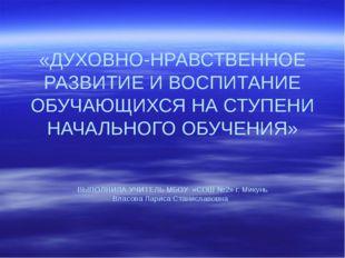 «ДУХОВНО-НРАВСТВЕННОЕ РАЗВИТИЕ И ВОСПИТАНИЕ ОБУЧАЮЩИХСЯ НА СТУПЕНИ НАЧАЛЬНОГО