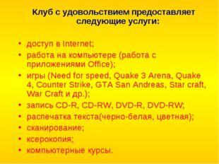 Клуб с удовольствием предоставляет следующие услуги: доступ в Internet; работ