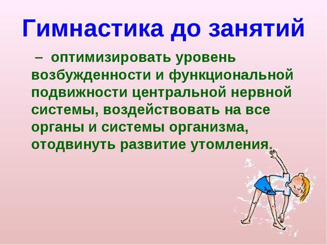 Гимнастика до занятий – оптимизировать уровень возбужденности и функционально...