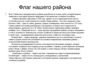 Флаг нашего района Флаг Сабинского муниципального района разработан на основе
