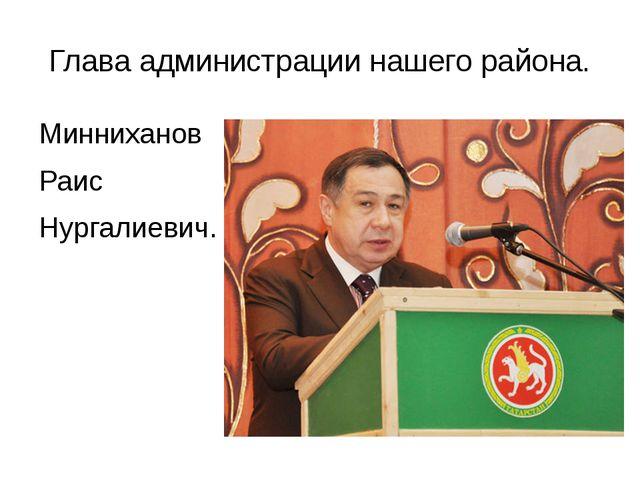 Глава администрации нашего района. Минниханов Раис Нургалиевич.