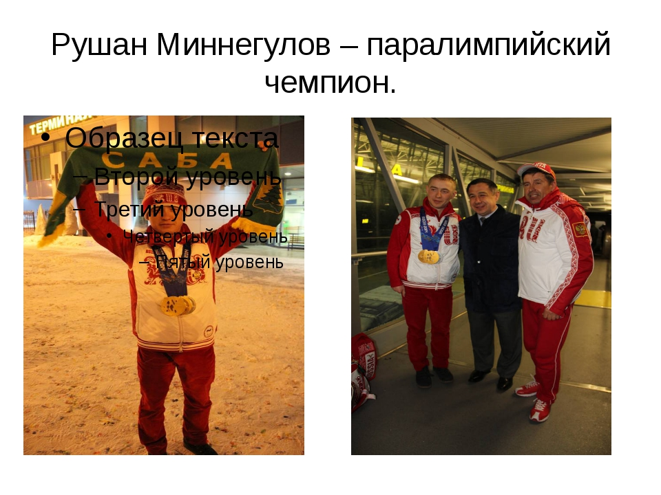 Рушан Миннегулов – паралимпийский чемпион.