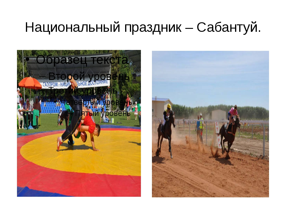 Национальный праздник – Сабантуй.