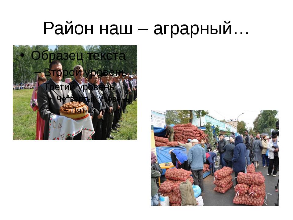 Район наш – аграрный…