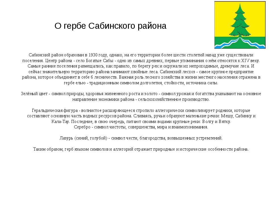 О гербе Сабинского района Сабинский район образован в 1930 году, однако, на е...