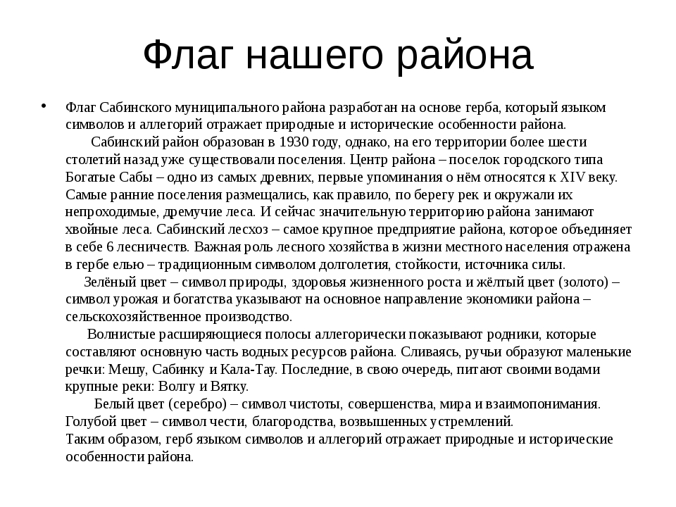 Флаг нашего района Флаг Сабинского муниципального района разработан на основе...
