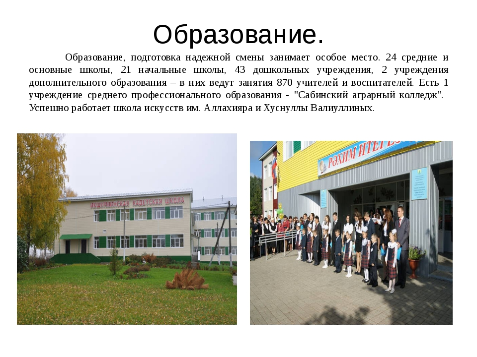 Образование. Образование, подготовка надежной смены занимает особое место. 24...