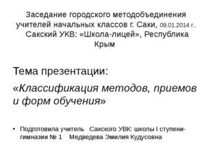 Заседание городского методобъединения учителей начальных классов г. Саки, 09.