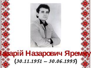 Назарій Назарович Яремчук (30.11.1951 – 30.06.1995)